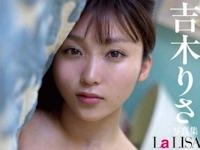 吉木りさ 写真集 「La LISA」 7/26 リリース