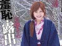 遥結愛 新作AV 「京美人お嬢さんの羞恥・露出・中出し! 遥結愛」 7/19 リリース