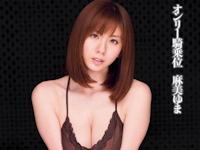 麻美ゆま 新作AV  「オンリー騎乗位 麻美ゆま」 7/27 リリース