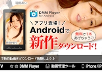 Androidアプリ 「DMM Player」 ダウンロードでアダルト動画1本無料