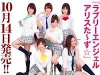 アリスJAPANの人気AV女優ユニット 「アリスた~ず★」 のデビュー曲PV