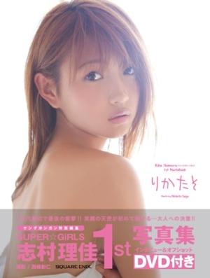 志村理佳(From SUPER☆GiRLS)ファースト写真集(DVD付き) りかたそ