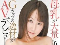 木村まりえ 9/25 AVデビュー 「母乳が大量に出るGカップの逸材がAVデビュー 木村まりえ」