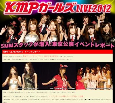 KMPガールズLIVE2012 イベントレポート