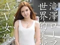 滝澤ローラ AV引退! 引退AV 「滝澤ローラと言う世界的美少女が、AV女優になった訳。」 11/9 リリース