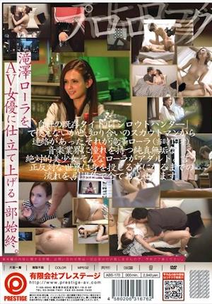 滝澤ローラと言う世界的美少女が、AV女優になった訳。引退作品