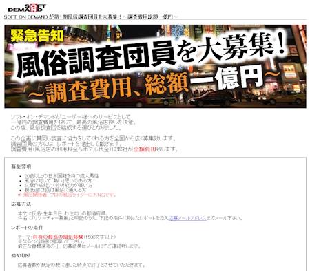 SOFT ON DEMAND が第1期風俗調査団員を大募集!~調査費用総額一億円~