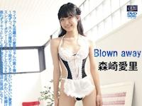 森崎愛里 新作着エロDVD 「Blown away」 10/30 リリース