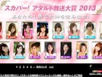 「スカパー!アダルト放送大賞2013」 ノミネート発表とネット投票受付開始