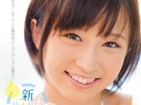 きみの歩美 デビューAV 「新人NO.1STYLE きみの歩美AVデビュー」 11/1 動画先行配信