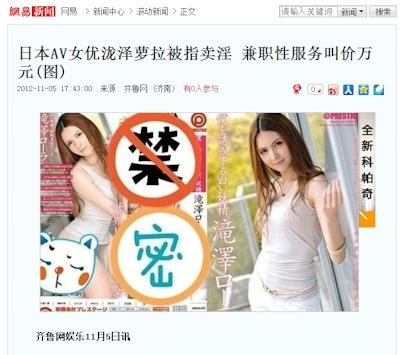 日本AV女优泷泽萝拉被指卖淫 兼职性服务叫价万元(图) -网易