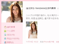 滝澤ローラ 中国版ツイッター 「微博(ウェイボ)」を開始 数日でフォロワー数11万