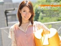 ちとせりこ 新作AV  「夕焼け素人宅配ソープ 14号」 11/30 動画配信開始