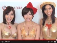 「SOD大賞2012」 12/13 「海上」にて開催 【CM動画あり】