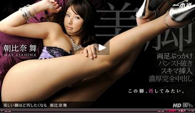 朝比奈舞 「美しい脚ほど汚したくなる」 -一本道