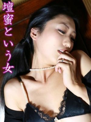壇蜜という女 (1)