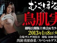 「むさぼる 12 豊乳OL監禁肉人形」発売記念イベント 第11回「むさぼる」上映会 1/8 開催