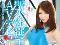藤崎香苗 1/10 AVデビュー 「現役水泳選手がAVデビュー! 藤崎香苗」