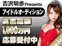 吉沢明歩の妹分募集! 賞金総額1000万円の「アッキーアイドルオーディション」開催