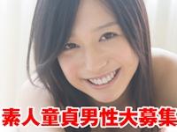 清純派美少女AV女優・古川いおりに筆おろしして欲しい童貞の素人男優を大募集中