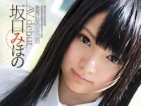 坂口みほの AVデビュー 「坂口みほの AV Debut」 3/7 動画配信開始
