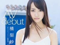 元AKB48研究生・高松恵理?と疑惑の橘梨紗 初体験は17歳の時によく知らない年上の人らしい