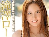 滝澤ローラ  新作AV 「滝澤ローラ PRESTIGE PREMIUM BEST 8時間」 2/8 動画配信開始