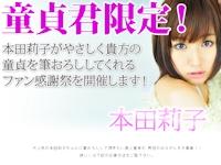 【童貞限定】 本田莉子に筆おろしして欲しい素人童貞の男性を大募集らしい