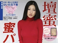 """壇蜜 """"日本一美しい32歳がはいた生下着付き"""" パンティ付録ムック写真集 「壇蜜 蜜パンティ」 3/14 リリース"""