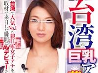 「台湾の人気No.1の巨乳女子アナ・蔡淑華 が日本でAVデビュー!?」と台湾で話題