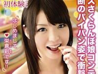 栄倉彩 2/21 AVデビュー 「はじめまして♥ 栄倉彩です!!」