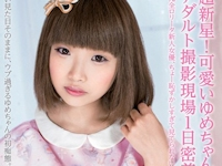 風花ゆめ 3/10 AVデビュー 「超新星!150cmで18歳!可愛いゆめちゃんのアダルト撮影現場1日密着!」