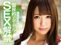 逢坂はるな 新作AV 「国民的アイドルSEX解禁 逢坂はるな」 2014/1/1 リリース