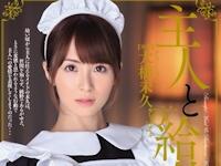 大橋未久 新作AV 「主人と給仕 大橋未久」 11/28 動画先行配信