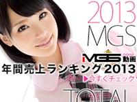 MGS動画 年間売上ランキング2013