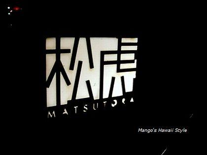matsutora2.jpg