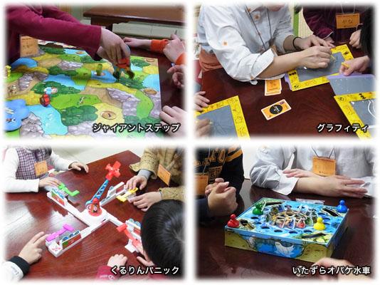2012-02-27親子ゲーム会:近影