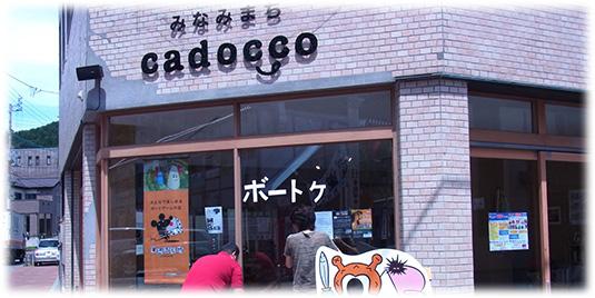 01 2012-08-04-気仙沼教室-準備中