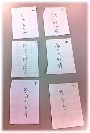 ゲームマーケット2012秋-つぎはぎ川柳名句