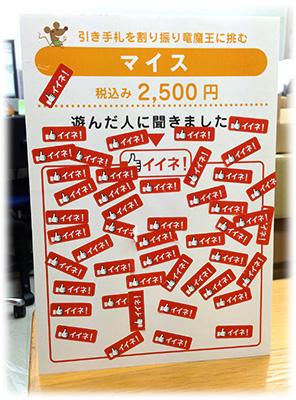 ゲームマーケット2012秋-マイスのイイネ
