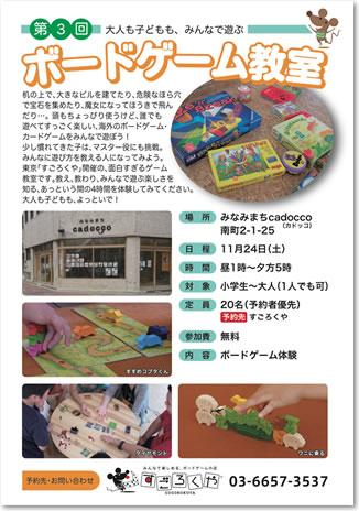 2012.11.24気仙沼ボードゲーム教室ポスター