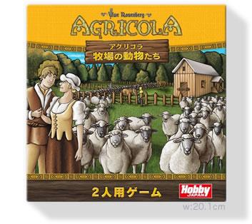アグリコラ:牧場の動物たち:箱