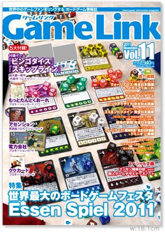ゲームリンク Vol.11 表紙