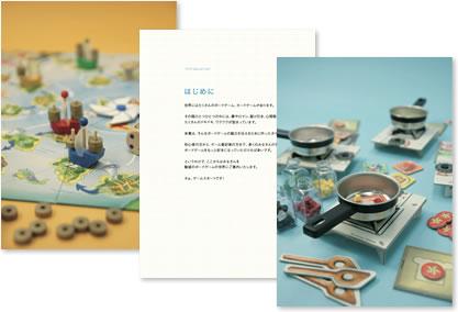 ボードゲームカタログ:序章