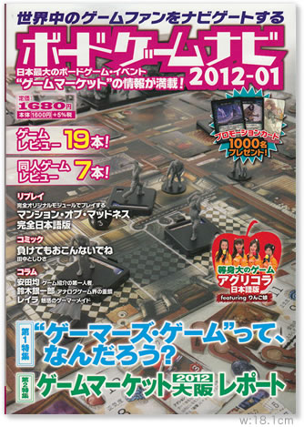 ボードゲームナビ 2012-01 表紙