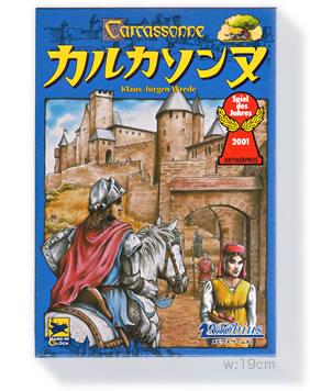 カルカソンヌ (日本語版):箱