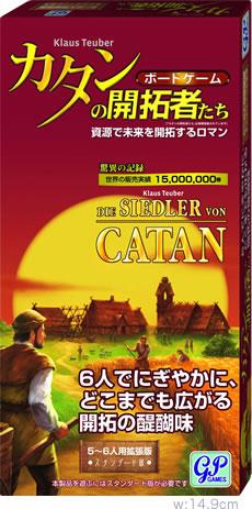 カタン(GP版)5〜6人拡張セット:箱