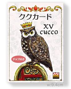 ククカード (2011年版):箱