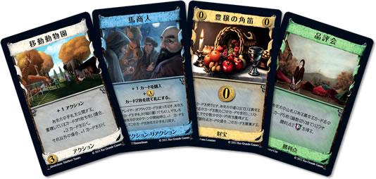 ドミニオン:収穫祭:カード4枚