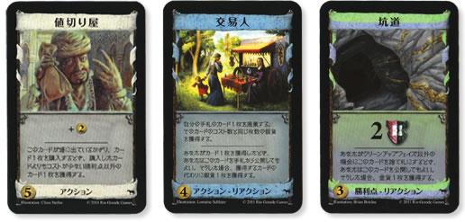 ドミニオン拡張:異郷:カード3枚